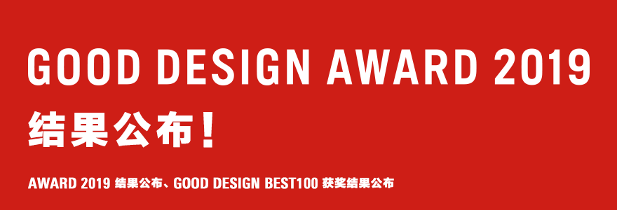 GOOD DESIGN AWARD 2019 结果公布!