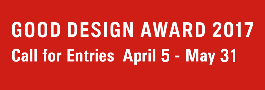 GOOD DESIGN AWARD 2017 Call for Entries