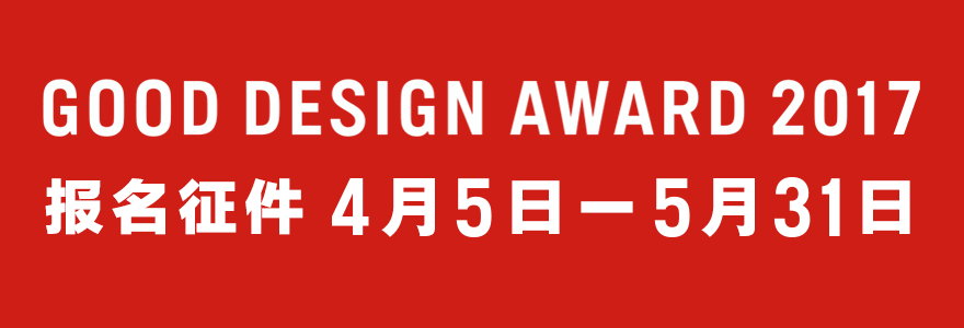 GOOD DESIGN AWARD 2017 报名征件