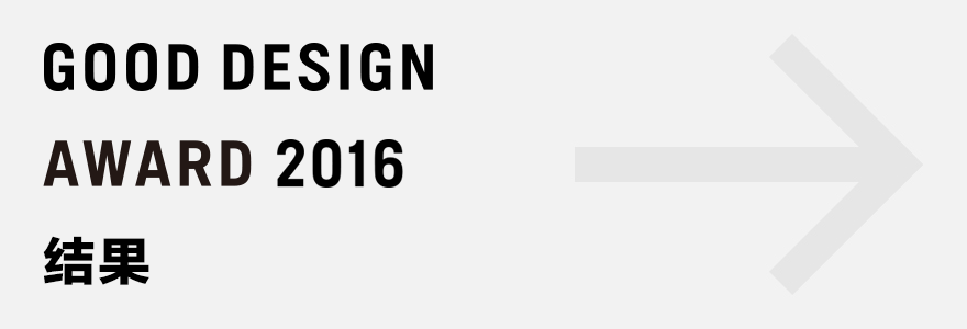 GOOD DESIGN AWARD 2016 结果