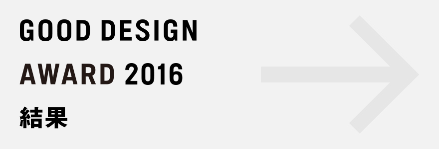 GOOD DESIGN AWARD 2016 結果