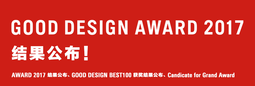 GOOD DESIGN AWARD 2017 results!