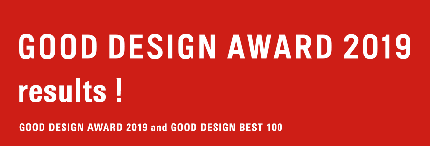 GOOD DESIGN AWARD 2019 results!