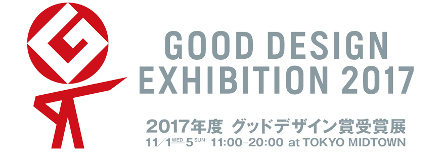 GOOD DESIGN EXHIBITION 2017