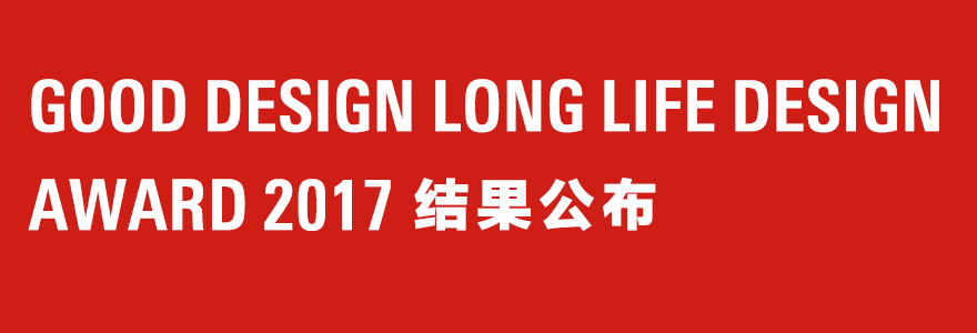 Announcement of GOOD DESIGN LONG LIFE DESIGN AWARD 2017