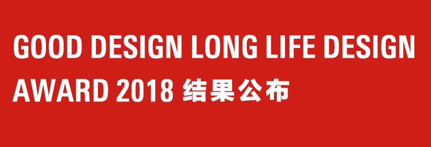 Announcement of GOOD DESIGN LONG LIFE DESIGN AWARD 2018