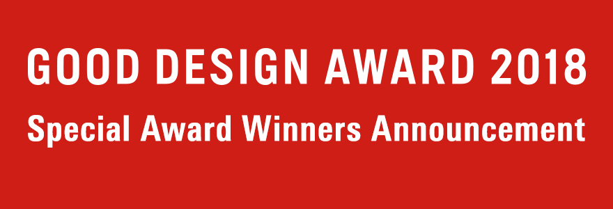 GOOD DESIGN AWARD 2018 | Special Award Winners Announcement